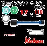 Koken Torque Stick, 17mmx110Nm, KP14101-17x110Nm
