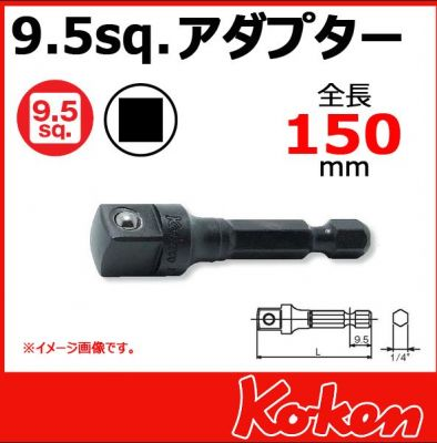 "KOKEN 1/4"" SHANK - 3/8"" DRIVE SOCKET ADAPTER (L150mm), 112-150B"