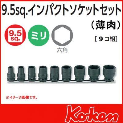 Koken  3/8dr  6-point Impact Socket Set, Thin Walled, RS13401M/9