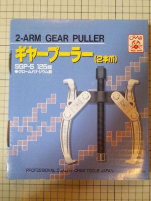CRAB, 2 Jaw Puller, SGP-5