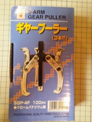 CRAB, 3 Jaw Puller, SGP-4F
