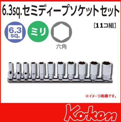 Koken 1/4dr. Semi-Deep Socket Set, RS2300X/11