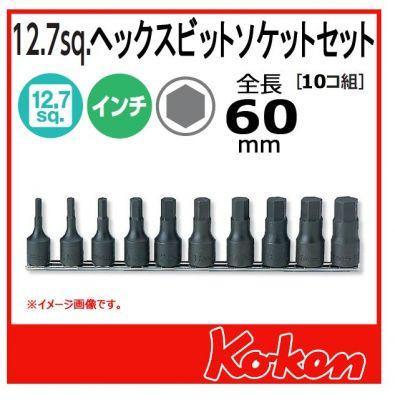 Koken 1/2dr. Impact Hex Bit Set, RS4012M/10-L60
