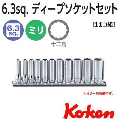 Koken 1/4dr. 12pt. Deep Socket Set, RS2305M/11