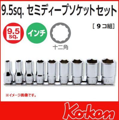 Koken 3/8dr 12pt Semi-Deep Socket Set, SAE, RS3305XA/9